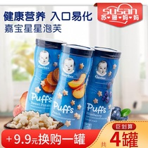 American Puffs baby snack Garbo star puff biscuits without adding baby rice pie 6-12-18 months