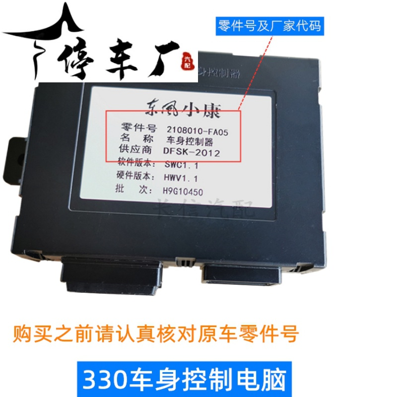 Adaptation Dongfeng scenery 330 350 360 370 body controller computer board BCM control box module