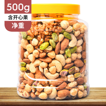 。 Net red daily nuts 500g mixed nuts pregnant women snack childrens breakfast small package cans of dried nuts