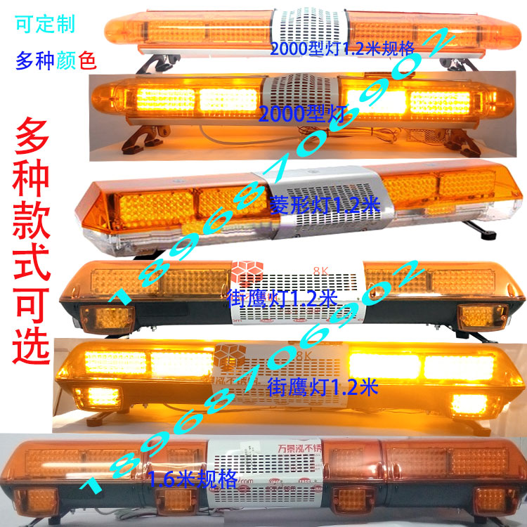 Flash warning headlamp led yellow 12v24 volt long row lamp obstacle clearance rescue repair long strip lamp