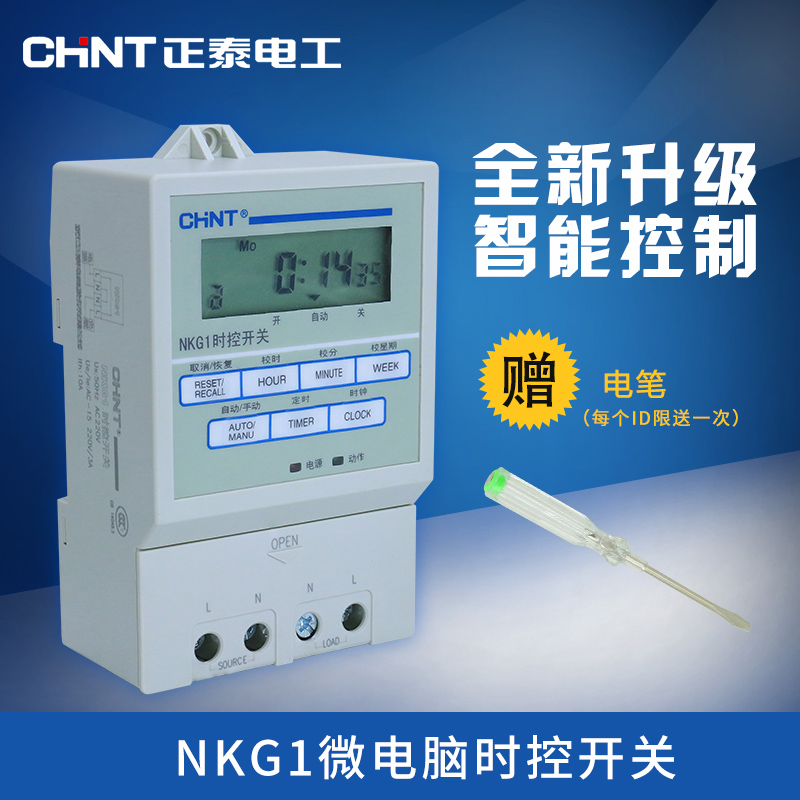 Zhengtai Timer Time Controller Microcomputer Time Control Switch 220V Automatic NKG1 Guide