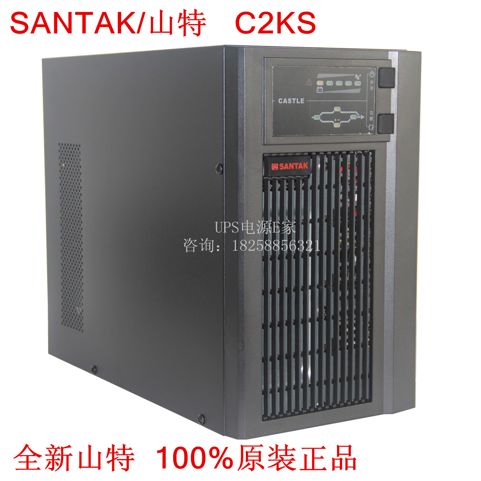 Shenzhen Shante UPS uninterruptible power supply C2KS online 2KVA/1600W CASTLE 2KS (6G) regulator