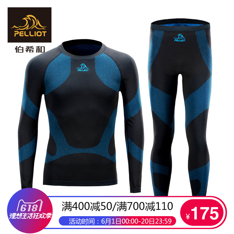 Bercy and Outdoor Sports Thermal Underwear Suit Men and Women's Autumn and Winter Fitness Skiing Fast-drying Sweat-sweating Underwear
