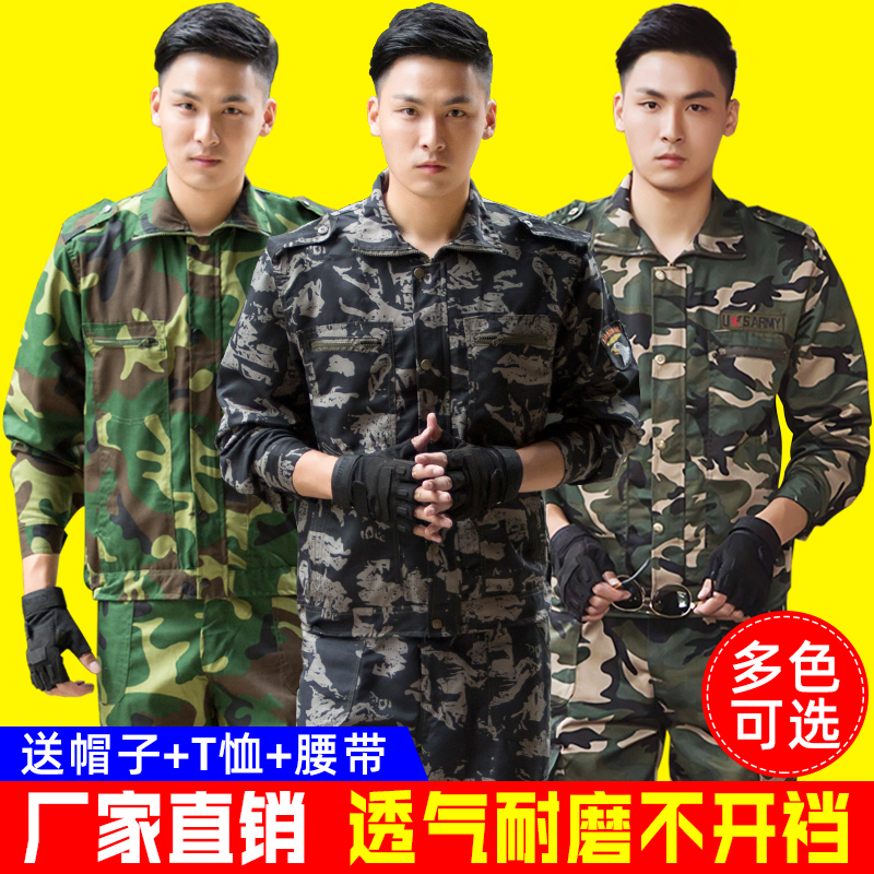 Camouflage suit mens military training uniform female students spring and summer thickened wear-resistant work clothes labor protection work clothes set male