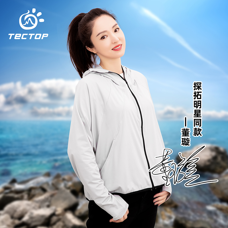 Ms. Dongs long-sleeved light-thin quick-dry sports skin coat sunscreen windshield summer jacket