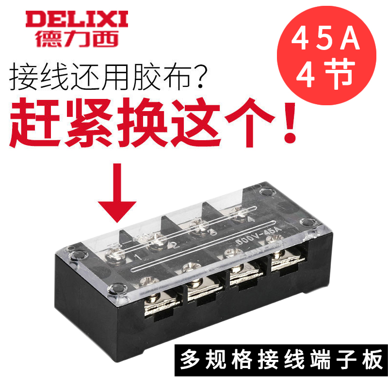 Delicious Terminals TB-4504 Composite Terminals Fast Joint Terminals Wire Connectors 4 Bits