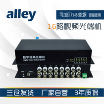 alley16 video optical terminal can add 485 reverse data audio telephone Ethernet 16V one