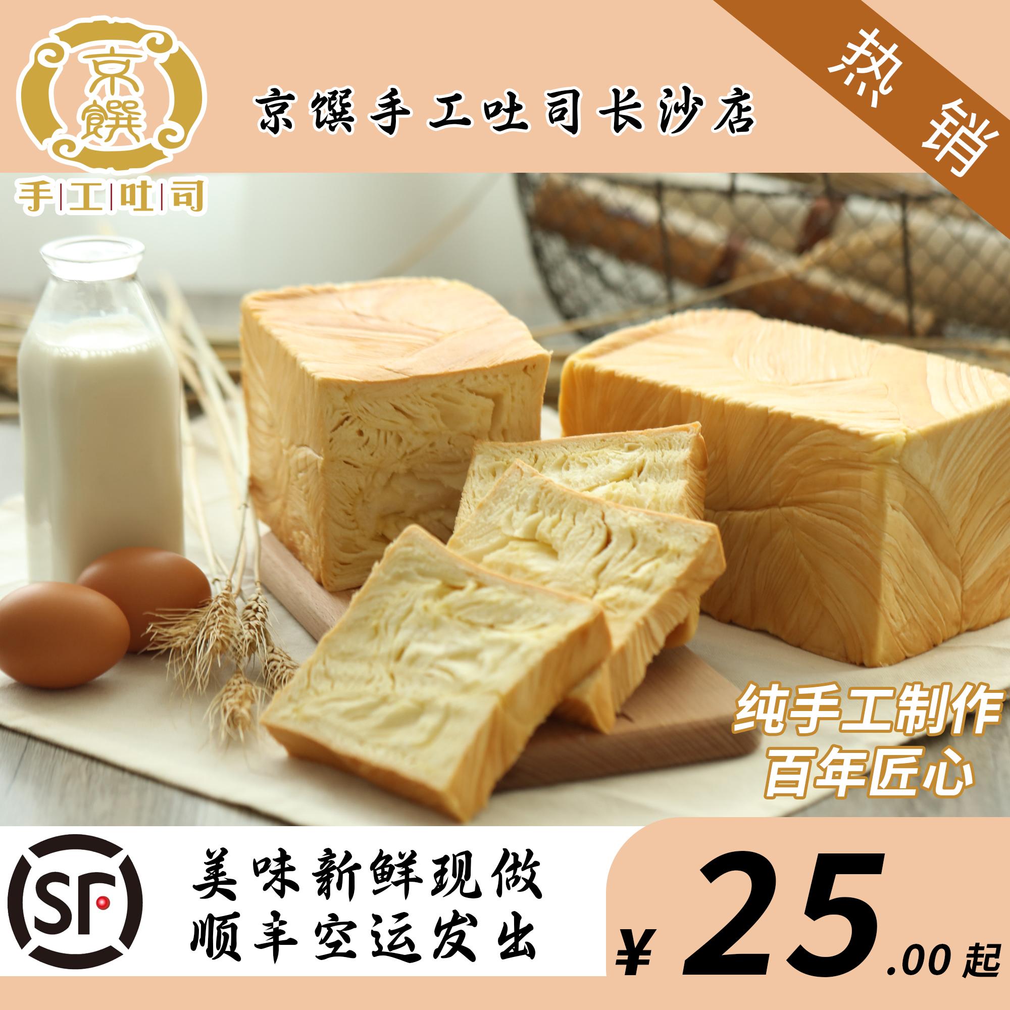 Changsha shop is now doing baking Bay Jingyi pure handmade toast milk thick cut bread full of 88 yuan Shunfeng