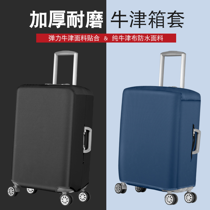 Oxford Cloth Luggage Protective Cover 24 Luggage Cover Elastic 20-bar Cover 2628-inch Thickened Wear-resistant and Waterproof