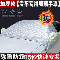 The front windshield of the car covers half a set of winter anti-freeze and frostproof snow cloth to cover the snow shield special thickening