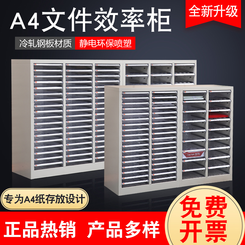 A4 file cabinet drawer type 18 draw 36 pumping efficiency cabinet filing cabinet bill cabinet multi-layer steel data storage cabinet