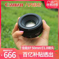 (Officially licensed)canon small spittoon three generation 50mm1 8 Portrait standard fixed focus DSLR Canon lens