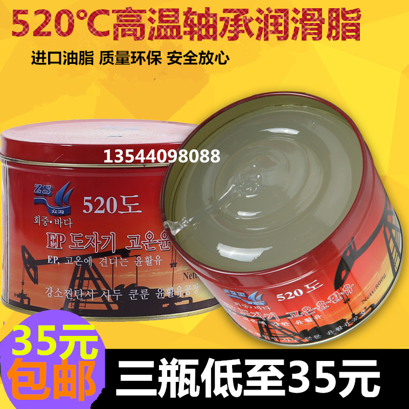 520 degrees high temperature grease transparent white Korean 600 degrees high-speed bearing mechanical car with blue butter