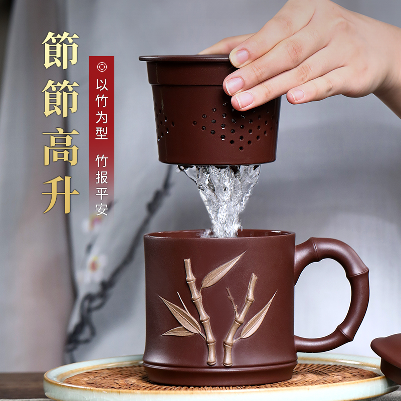 A mud Yixing purple sand cup inner bile filter cup pure handmade mens office tea cup bamboo leaf cup