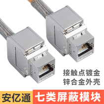An etong seven or eight types of shielded network module 10 Gigabit CAT7 8 network cable RJ45 home computer socket free wire