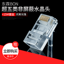 Dong Lin Super five unshielded network Crystal Head RJ45 network cable Crystal Head 100 boxes