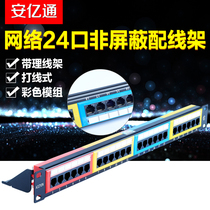 Network patch panel an etong gold-plated super five 24-port unshielded patch panel with cable management color patch panel
