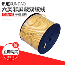 Channel XUNDAO national standard over six categories of non-shielded Gigabit Ethernet cable flame retardant yellow cross skeleton 6A network cable