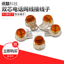 K1 single-pole double-core telephone network cable wiring sub K1 wiring sub waterproof terminal 0 05 yuan