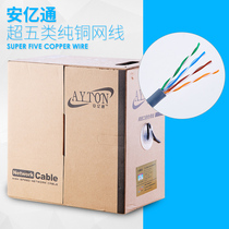 An etong pure copper Super five network cable 300 meters FCL monitor line computer network cable twisted pair broadband network cable