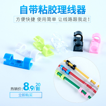 Cable manager wall stickers wire cable fixed cable management self-adhesive clip line Buckle finishing storage 20 per box