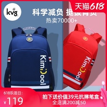KVG School bag Primary school students Male 1-3 12 3 to 6 grades 4-6 Children ultra-lightweight load reduction female back protection bag