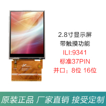 The new 2.8-inch TFT LCD 9341 LCD 9341 with touch LCM.