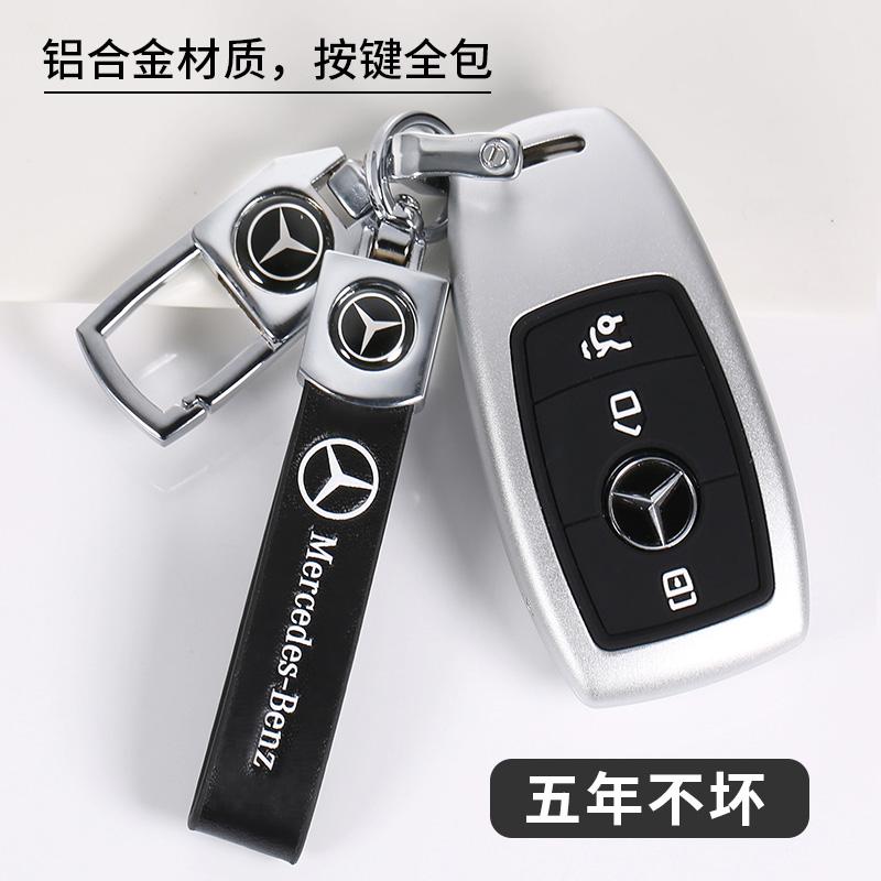 Mercedes-Benz key set aluminum alloy new e-class E300L shell C260L buckle GLE A S-class C-pack BENZ car 20 GLC