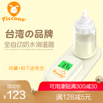 Taiwan piccono baby bottle thermometer red milk thermometer milk thermometer milk thermometer milk food water temperature meter