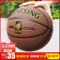 Genuine outdoor cement ground wear-resistant cowhide leather feel primary and secondary School number 7th adult competition Basketball 5th children