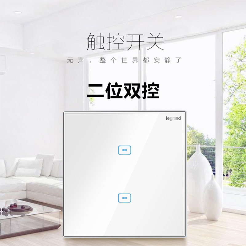 Legrand touch switch panel touch switch intelligent switch dual control two open led glass panel single switch