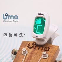 (Acichen House) Taiwan Uma Genuine tuner Ukulele Guitar Universal four-color optional