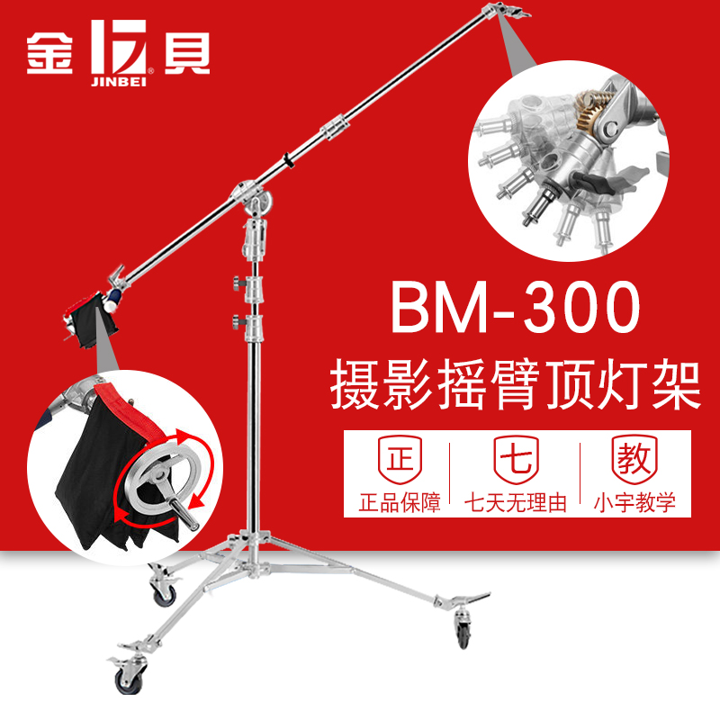 Kimberly BM-300 heavy-duty photo rocker top light frame professional shooting video studio photo light stand