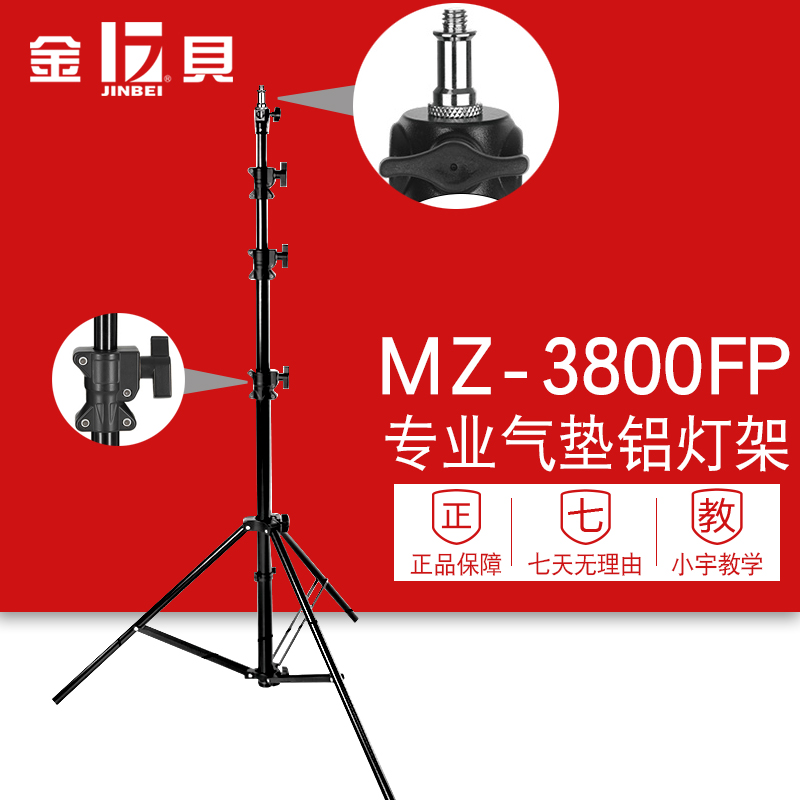 Kimber MZ-3800FP professional air cushion light frame shooting camera frame stable and durable height 3.6 meters photo plus thick optional 2400 3000 4800