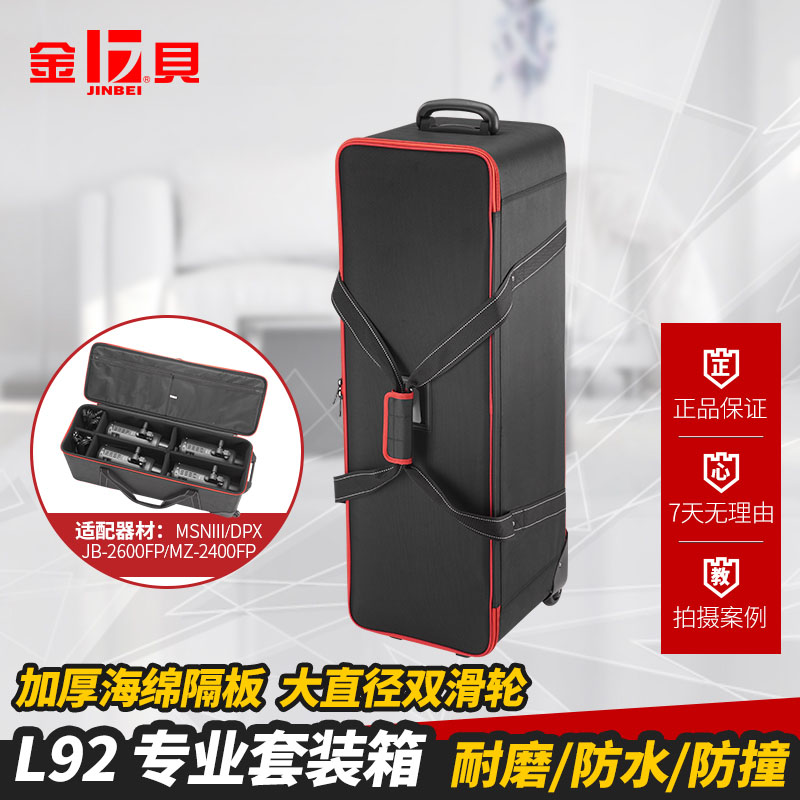 Kimberly L92 professional kit box lever box double she pulley professional photographic equipment photo equipment photo light storage bag portable take-out L71 L80 L106CM
