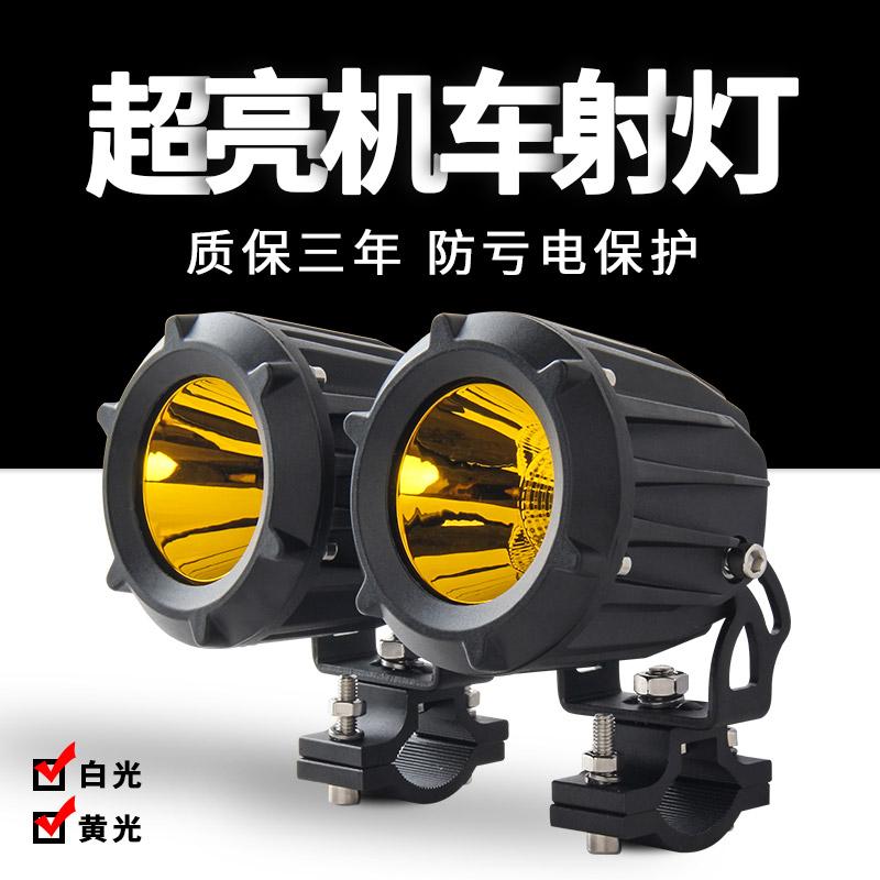 Locomotive spotlight a pair of paving lights bright flash 35W yellow light open 12V external modification ultra-bright LED lights