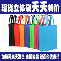 Non-woven handbag custom logo Advertising printing letter environmental protection Bag Custom-made non-woven bag printing Other