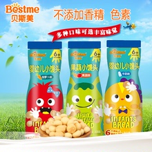 Besmey fruit and vegetable steamed bun baby food molar biscuit baby supplementary food without child nutrition snacks
