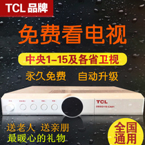 Household TV Home set-top box remote control satellite marine shipborne receiving antenna live box small lid pass