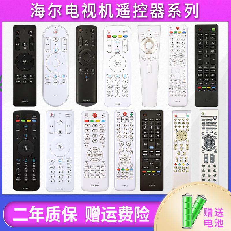 Le nouvel original convient à haier TV télécommande infrarouge voix Bluetooth garantie gamme complète pendant deux ans