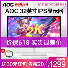AOC 32 inch 2K computer display Q3279 Game Desktop HDMI HD display PS4K eat chicken LCD 27 display IPS hard screen competition wide screen DP Internet bar large screen