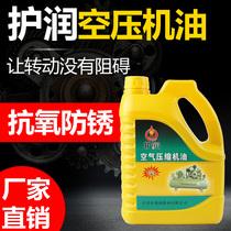 Air compressor oil Air compressor special oil General air compressor lubricating oil Special lubricating oil Air pump oil 3 5L