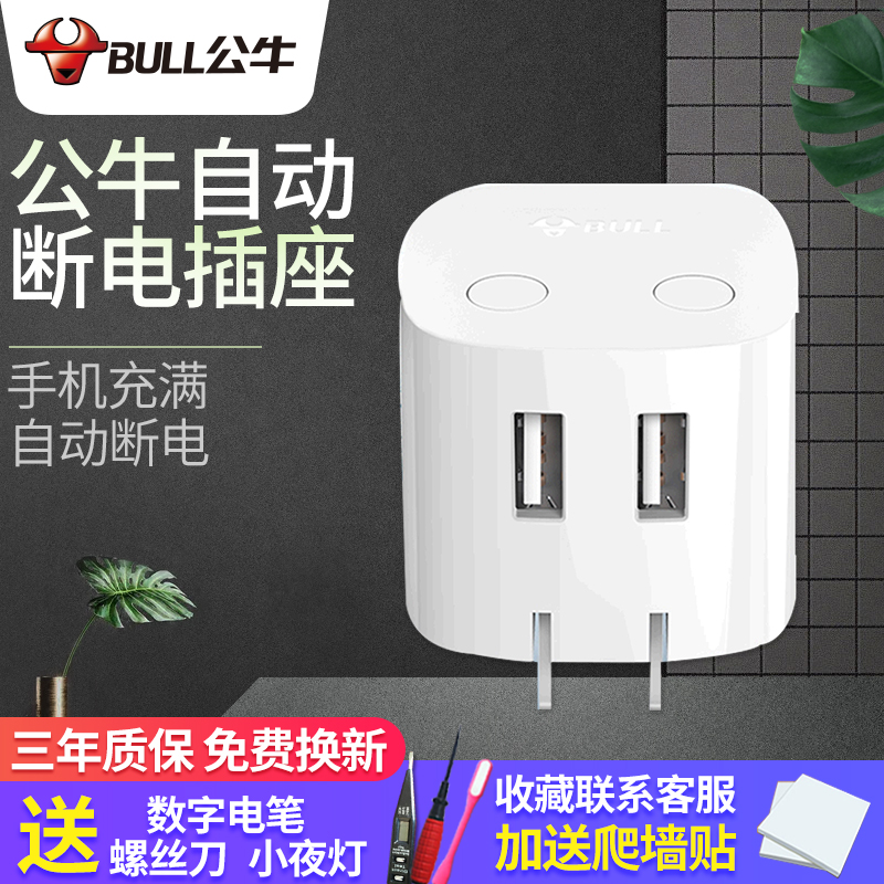 Bull auto power off socket dual USB Apple mobile phone flat 2.4a dual output charger plug converter