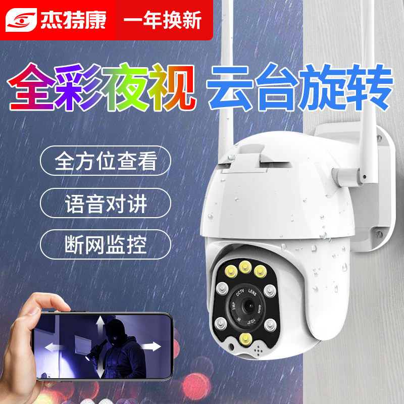 Jetkon Wireless Wifi Ball Camera Home Mobile Telephone Remote Outdoor Monitor High Definition Night Vision Suite