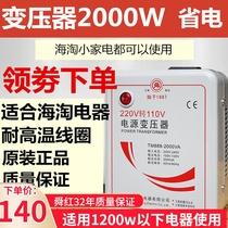 Red 2000W transformer 220v to 110v 110v to 220v Japanese American rice cooker voltage converter