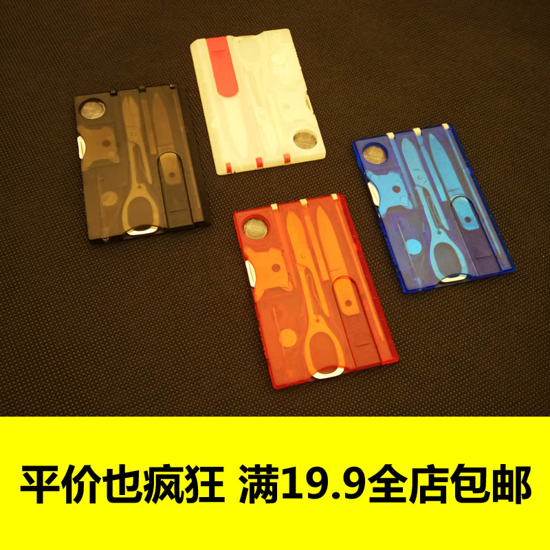 Multi-functional Swiss Army knife combination tool card knife portable life-saving card outdoor equipment small gift clearance