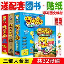 Shenzhen qiaohu Culture Communication Co. Ltd. qiaohu good children early education a full set of animation DVD disc