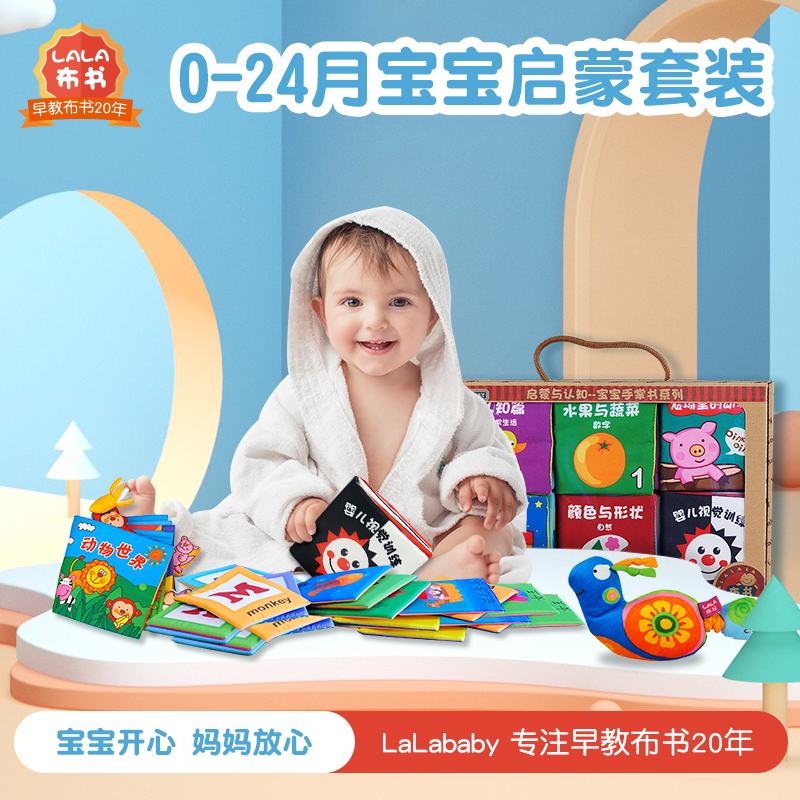 Lalababy Larab books can bite 0-2 years old baby cloth books early teaching Enlightenment babies can not tear three-dimensional books