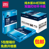 Deli Jiaxuan A4 printing paper Copy paper a4 paper pure wood pulp 70g 80g double-sided printing white paper Office supplies wholesale box of 500 affordable packs