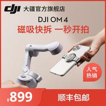 DJI DJI OM4 магнитное всасывание смарт-глаза мобильный телефон PTZ анти-встряхивание ручной стабилизатор аксессуары для мобильных телефонов vlog складной